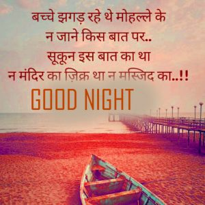 God Good Night Images With Hindi Quotes