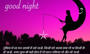 Good Night Wishes Images Photo Wallpaper Download In Hindi