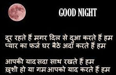 Good Night Wishes Images Wallpaper Download