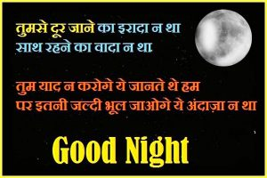 Shayari Good Night Images Photo For Whatsaap