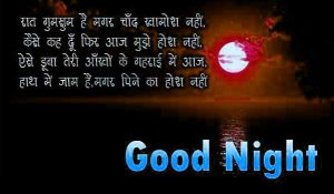 Shayari Good Night Images In Hindi