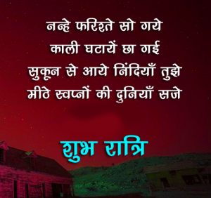 Latest Good Night Images Photo For Whatsaap