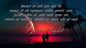 Hindi Shayari Good Night Images Photo Pictures Download