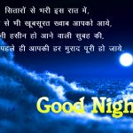 158+ Hindi Shayari Good Night Images