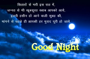 Shayari Good Night Images Photo In Hindi