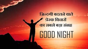 Good Night Images Pictures In HD Download
