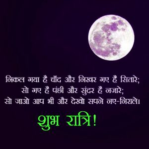 new good night images Wallpaper Pictures Download  In Hindi
