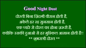 Latest Good Night Images Wallpaper Pictures For Whatsaap