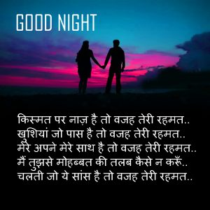 Good Night Images Photo Pictures In Hindi