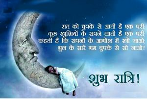 Shayari Good Night Images Photo Download