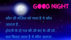 Shayari Good Night Images Wallpaper In Hindi