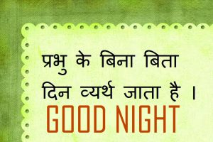 Hindi Quotes With God Good Night Images Download