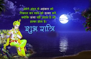 God Good Night Wishes Greetings Images Photo Download