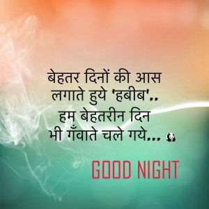Good Night Images Photo In Hindi