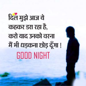 Good Night Images Pics Photo In Hindi