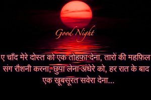 Latest Good Night Images Photo Pics For Whatsaap Download