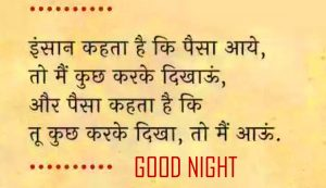 Good Night Images Photo With Hindi Quotes