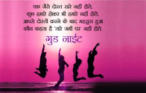 Hindi new good night images Photo Wallpaper Download