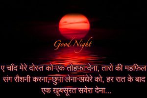 Hindi Shayari Good Night Photo Pics Free Download