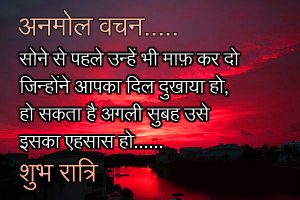Hindi Quotes Good Night Photo Pics Download