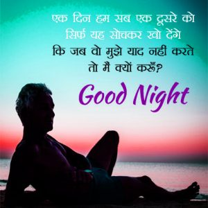 Gud nyt Pics Pictures Wallpaper In Hindi Download