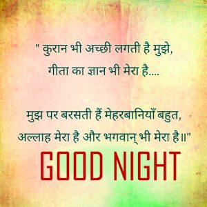 Good Night Images Wallpaper Pictures With Hindi Quotes