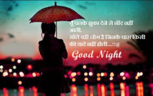 Good Night Images Photo For Husband With Hindi Quotes
