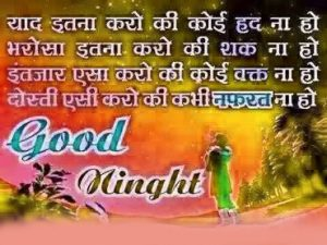 Shayari Good Night Images pics In Hindi
