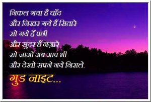 Hindi Shayari Good Night Wallpaper HD Download