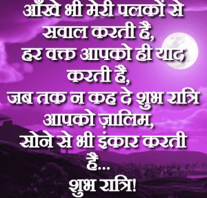 Hindi Shayari Good Night Photo Pic For Whatsaap