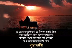Hindi Shayari Good Night Images Download