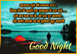 Latest Good Night Images Photo Pictures In Hindi