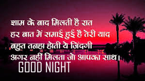 Shayari Good Night Images Pics In Hindi For Whatsaap