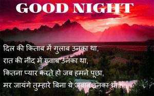 Hindi Shayari Good Night Photo Pictures For Whatsaap