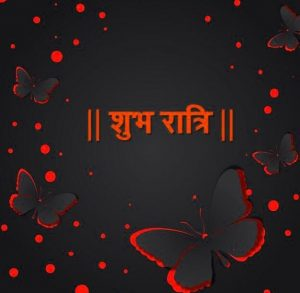3D Good Night Images Photo In Hindi