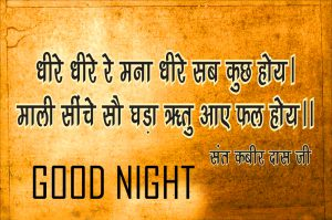 God Good Night Images Download With Hindi Quotes