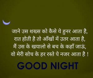 Gud Night Images Wallpaper Pictures Download In Hindi