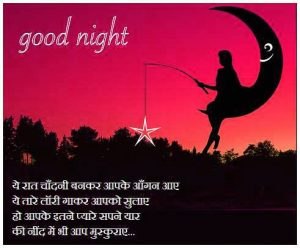 Gud Night Images Photo pictures Download In Hindi