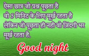 Hindi Good Night Images Pics Wallpaper HD Download