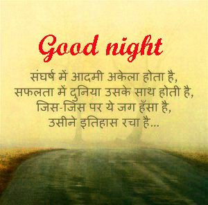 Hindi Good Night Images Pics Wallpaper