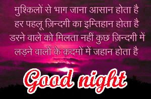 Hindi Good Night Images Photo Wallpaper Pics HD