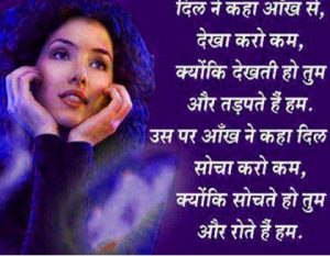 Hindi Shayari Images Wallpaper Pictures Download