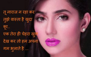 Hindi Shayari Images Pictures Download