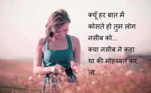 Hindi Shayari Images Wallpaper Pictures In HD Download