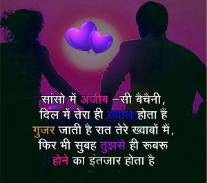 Hindi Shayari Images Photo Pictures Free In HD