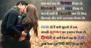 Hindi Shayari Images Wallpaper Pics In HD Download