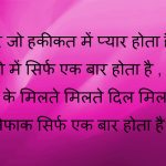153+ Hindi Shayari Images HD Download For Whatsapp