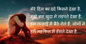 Hindi Shayari Images Pics Photo Pics Download