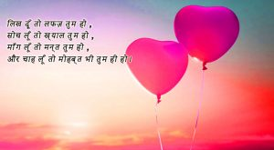 Hindi Shayari Images Pics Photo Pictures Download