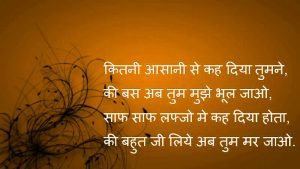 Hindi Shayari Images Pics Download for Whatsaap